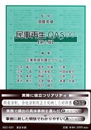 H200905qa5002