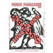 H230725music_magazine_19811989