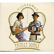 H230905family_songs