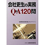 H251207_qa120