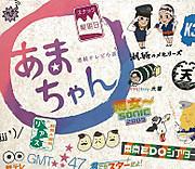 20140104_renzoku_terebi_shsetsu_ama