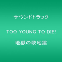 20170102too_young_to_die